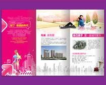 地產宣傳折頁設計PSD素材