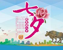 淘宝七夕情人节海报设计PSD素材