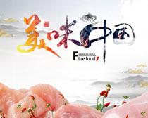 美味中国美食宣传海报设计PSD素材