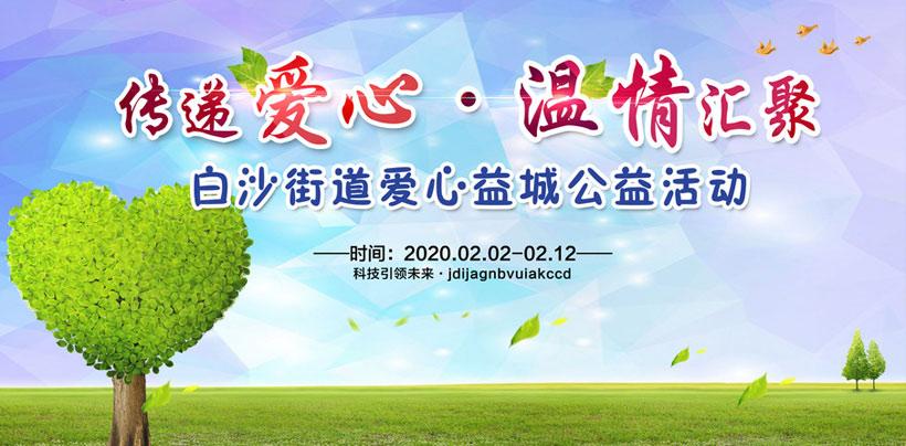 爱心活动宣传海报设计PSD素材
