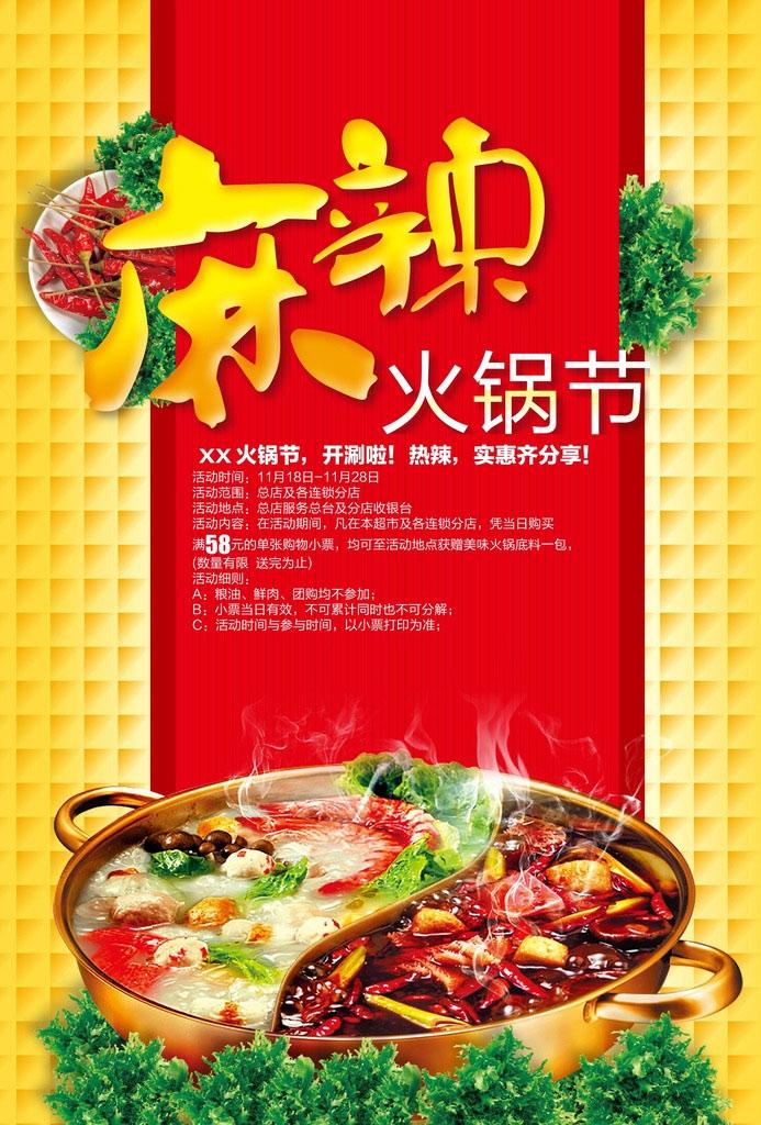 火锅节宣传海报设计psd素材图片