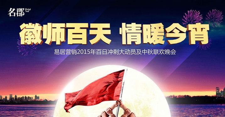 中秋节联欢晚会背景psd素材