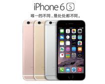 iphone6s苹果手机促销海报PSD素材