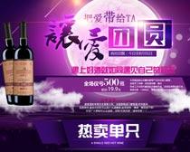 淘宝红酒中秋节促销页面设计PSD素材