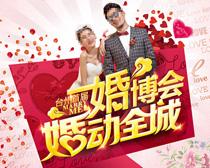 婚博会广告宣传海报设计PSD素材