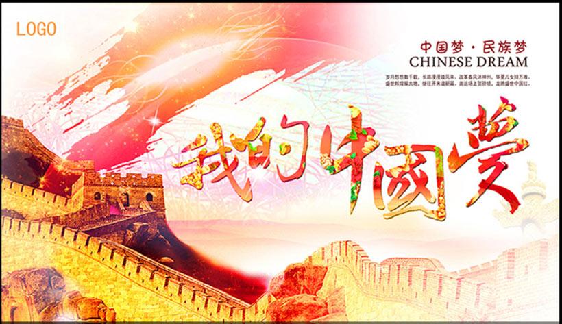 关键字: 我的中国梦中国梦海报中国梦展板强国梦万里长城青春中国梦