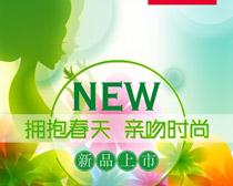 春季新品上市海报PSD素材