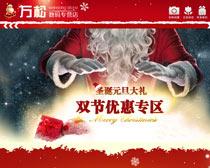 淘宝元旦圣诞双节优惠促销页面设计时时彩投注平台