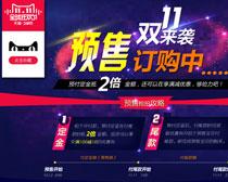 淘宝双11预售宣传页面设计时时彩投注平台
