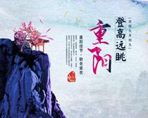 重阳节登高眺远海报设计PSD素材