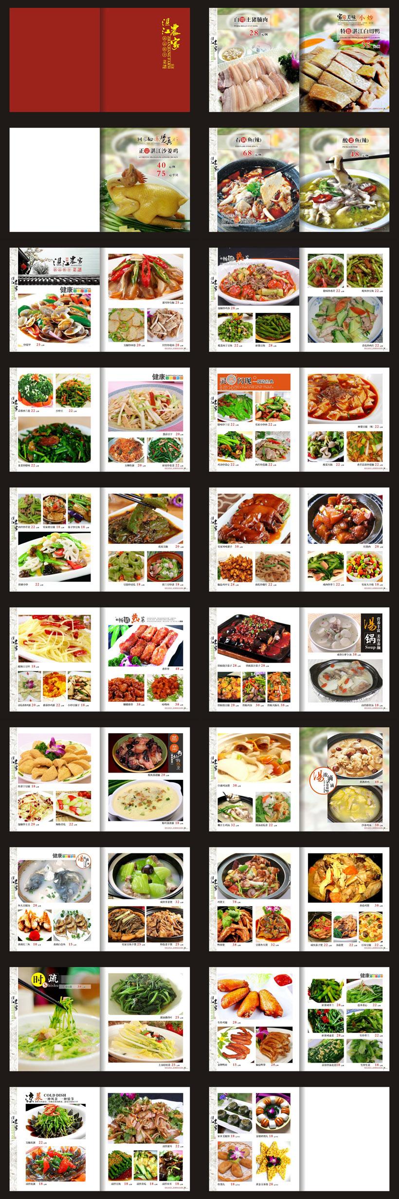 爱图首页 矢量素材 菜单菜谱 > 素材信息   关键字: 湛江农家酒店菜谱