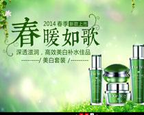淘宝护肤品春季促销页面设计PSD素材