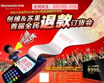 电子商务促销宣传海报PSD素材