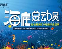 海洋馆活动海报设计时时彩平台娱乐