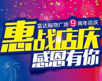 惠战店庆海报设计矢量素材