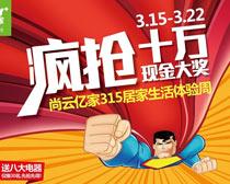315购物体验宣传海报矢量素材