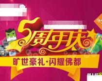 5周年庆海报时时彩平台娱乐