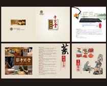 中医养生画册设计PSD素材