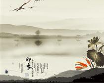 中国风海报背景设计PSD素材