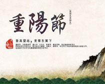 重阳节敬老节海报PSD素材