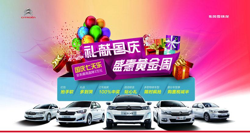 东风雪铁龙汽车国庆促销海报设计psd素材