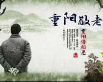 重阳敬老爱老海报背景设计PSD素材