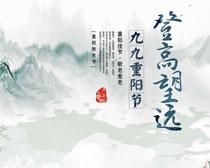 重阳节登高望远海报背景设计PSD素材
