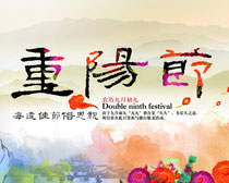 水彩重阳节海报背景设计PSD素材