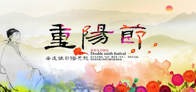 背景重阳海报重阳文化重阳节文化节日素材海报设计广告设计模板psd