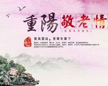 重阳敬老情海报背景设计PSD素材