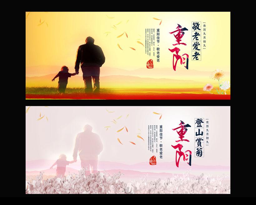 重阳节登山赏菊海报背景设计PSD素材