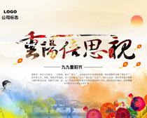 九九重阳节海报背景PSD素材