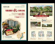 房地產廣告海報展板設計PSD素材