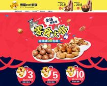 淘宝零食美食促销页面设计时时彩投注平台