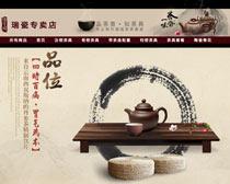 淘宝品质茶叶促销页面设计时时彩投注平台