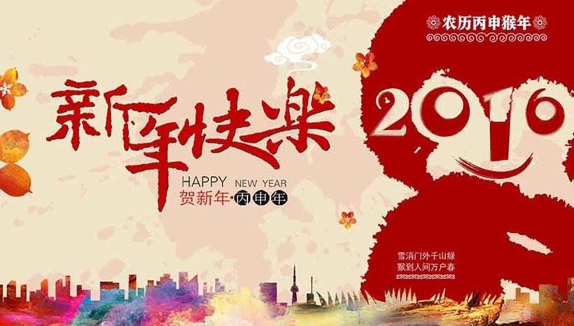 2016猴年新年快乐海报设计psd素材