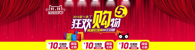 双11促销 双十一 双11来了 双11疯抢 1111 狂欢购物 全球狂欢节 天猫图片