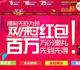 淘宝美食双11促销页面设计时时彩投注平台
