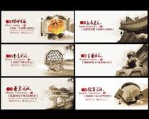中國風房地產宣傳海報設計PSD素材