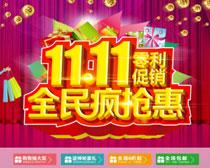 1111零利润促销海报设计时时彩平台娱乐