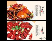 香辣蟹美食广告海报设计矢量素材