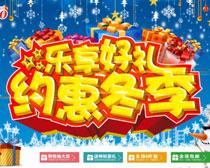 约惠冬季购物海报设计矢量素材