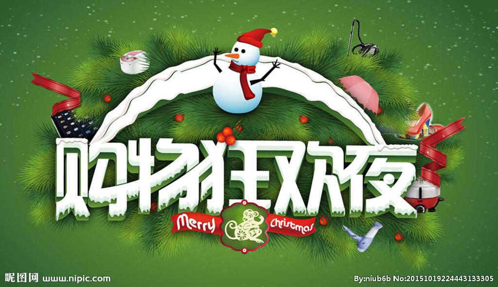 圣诞购物狂欢节海报矢量素材