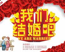 我们结婚吧婚庆海报设计矢量素材