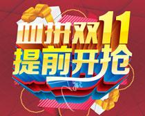 血拼双11购物海报设计矢量素材