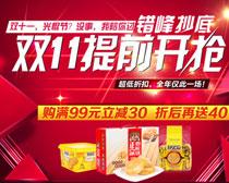 淘宝零食美食双11促销页面设计时时彩投注平台