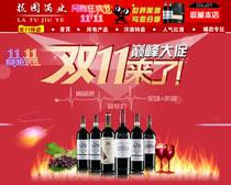 淘宝红酒双11促销页面设计时时彩投注平台