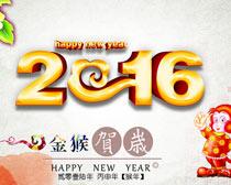 2016猴年日历封面设计PSD素材