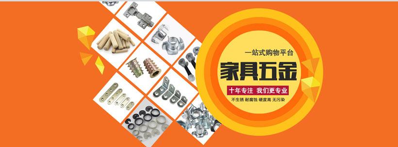 淘宝家具五金双11促销海报设计psd素材