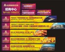 房地产商业围墙广告设计矢量素材